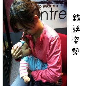 錯誤餵哺姿勢:1)  媽媽不應壓住寶寶頭部,令寶寶頭部下垂和鼻子貼太近媽媽乳房 2) 寶寶腹部不應向上